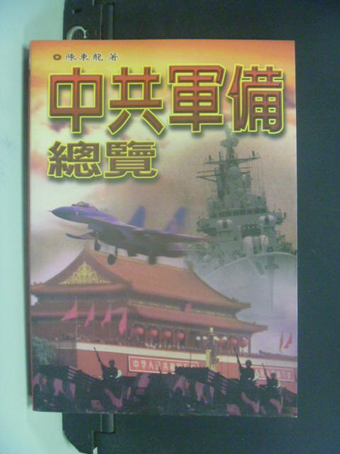 【書寶二手書T8/軍事_NGE】中共軍備總覽_陳東龍