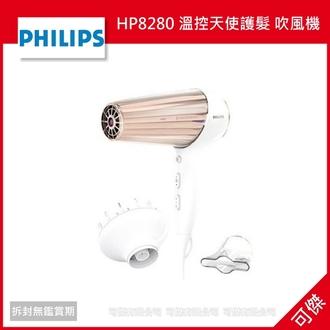 出清 可傑 Philips 飛利浦 HP8280 溫控天使護髮 吹風機 公司貨 千頌伊二代