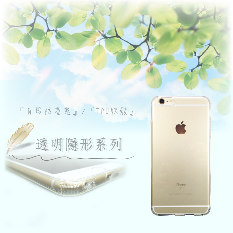 JLW Apple iPhone 6/6S 4.7吋 防塵塞款TPU保護殼/透明殼/手機殼/軟殼/防塵/保護套/手機套/外殼