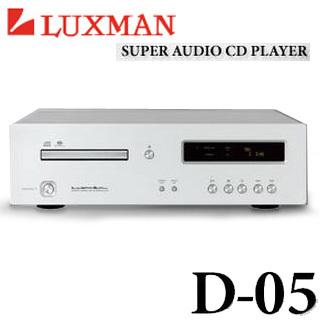 【集雅社】福利品 LUXMAN D-05 SUPER AUDIO CD 播放器 總代理公司貨 日本原裝