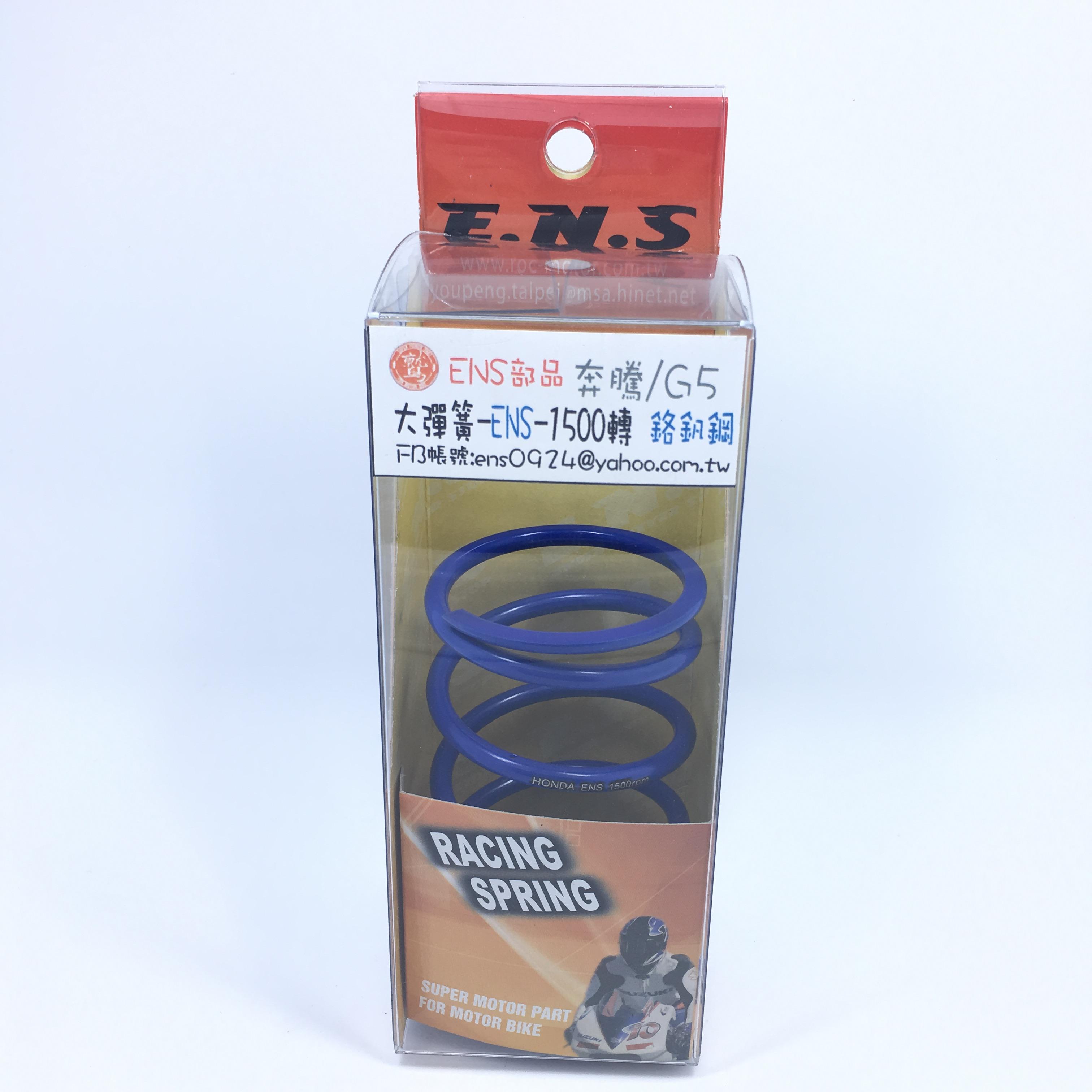 【改裝王國】ENS鷲 KYMCO G5 大彈簧 鉻釩鋼