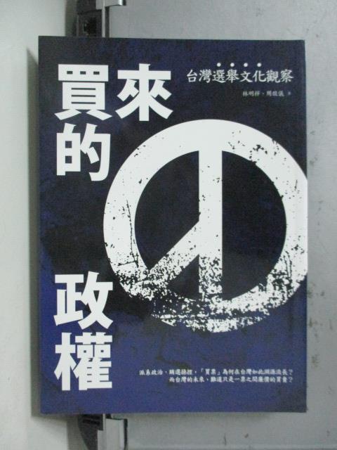 【書寶二手書T9/政治_OSD】買來的政權-台灣選舉文化觀察_林明樺