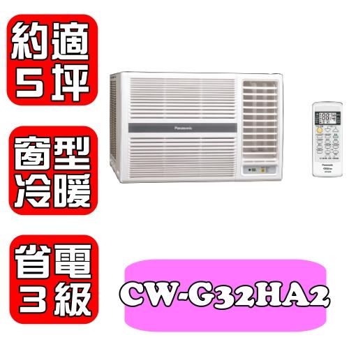 國際牌《約適5坪》冷暖窗型冷氣右吹【CW-G32HA2】