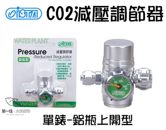 [第一佳 水族寵物] 台灣伊士達ISTA [單錶-鋁瓶上開型] CO2減壓調節器 免運