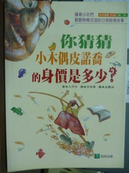 【書寶二手書T7/少年童書_QMO】你猜猜小木偶皮諾喬的身價是多少?_大天牛