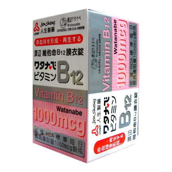 人生製藥 渡邊維他命B12膜衣錠  60錠/瓶 公司貨中文標 PG美妝