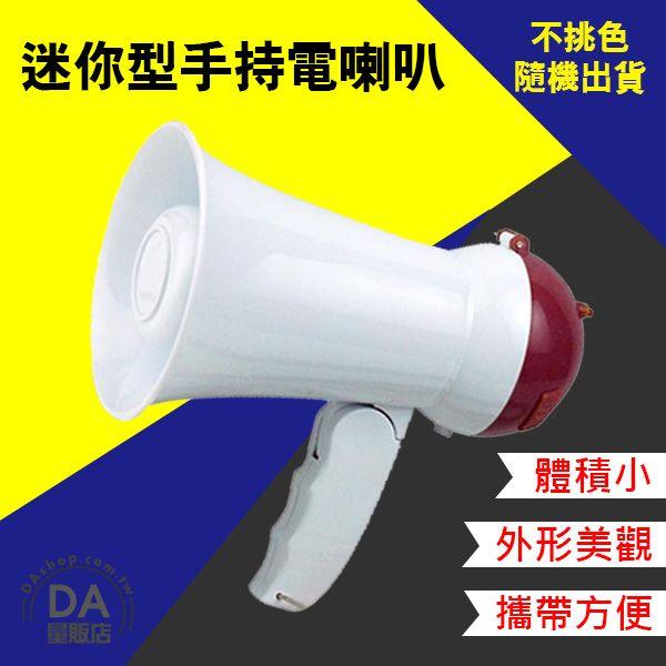 《DA量販店》樂天最低價 迷你 手持 喇叭 擴音器 大聲公 折疊式 電池 顏色隨機(79-4977)