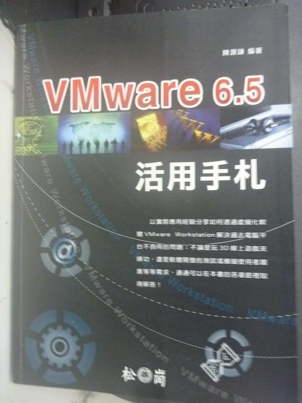 【書寶二手書T1/電腦_YJL】VMware 6.5 活用手札_陳源謙