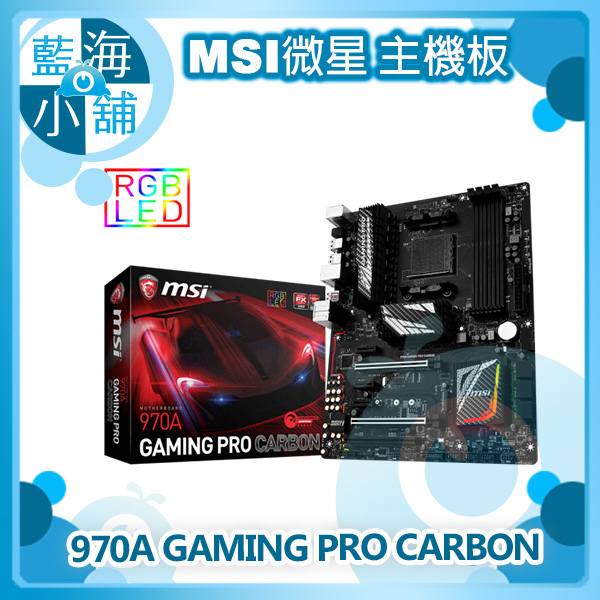 MSI 微星970A GAMING PRO CARBON主機板