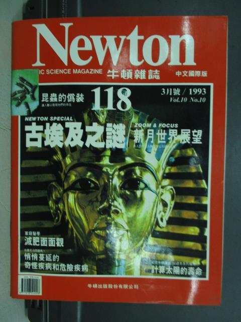 【書寶二手書T1/雜誌期刊_PDG】牛頓_118期_古埃及之謎等