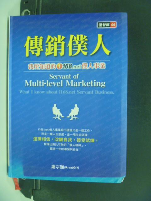 【書寶二手書T4/行銷_GDP】傳銷僕人-我所知道的i168net事業_謝宗顯