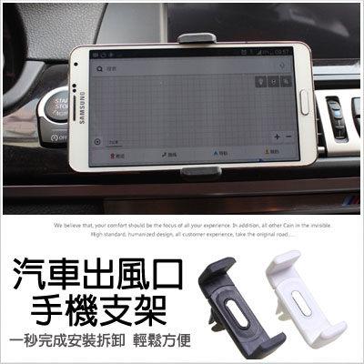 質感 實用 汽車 出風口 充電支架 手機架 iPhone 6 6S S7 M9 A9 NOTE5 Z5 G5 10 Sara Garden 【D0106060】