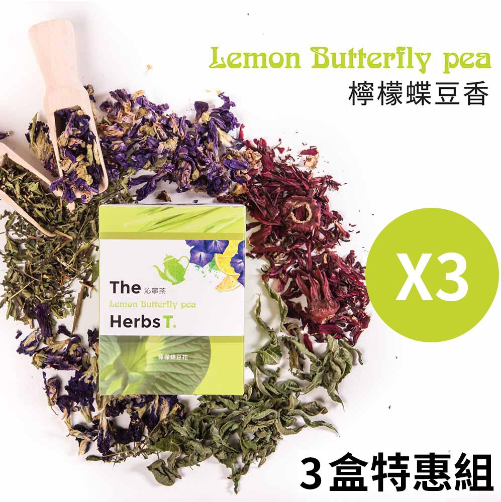 檸檬蝶豆花茶*3盒特惠組