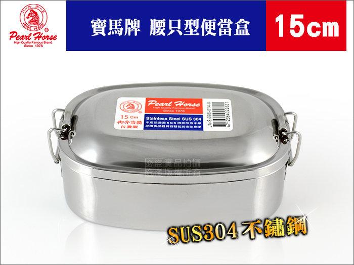 快樂屋♪【寶馬牌】台灣製 厚㊣304不鏽鋼 方型便當盒 15cm 可蒸 / 御弁当箱/ 野餐盒 / 露營餐具