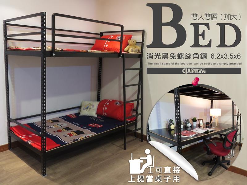 單人床 床鋪 床板 床台 寢具 3.5尺單人加大雙層床 ♞空間特工♞工業風 床架設計 消光黑免螺絲角鋼 可訂製 S3BC609