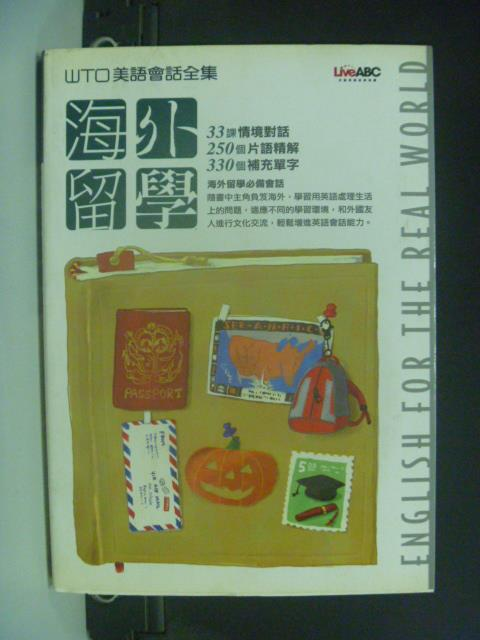 【書寶二手書T1/語言學習_GSA】海外留學_LiveABC_附光碟