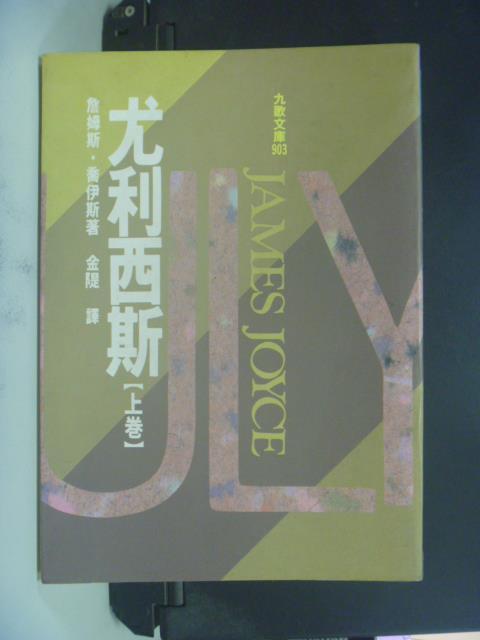 【書寶二手書T4/文學_GFF】尤利西斯 (上)_原價500_詹姆斯.喬伊斯