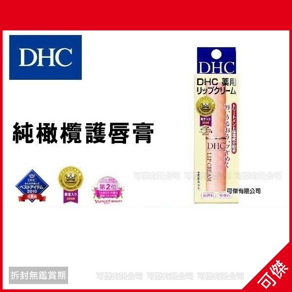 可傑  日本 DHC 純橄欖護唇膏 1.5g