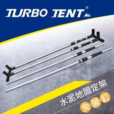【RV運動家族】TURBO TENT 水泥地輔助支撐桿320cm