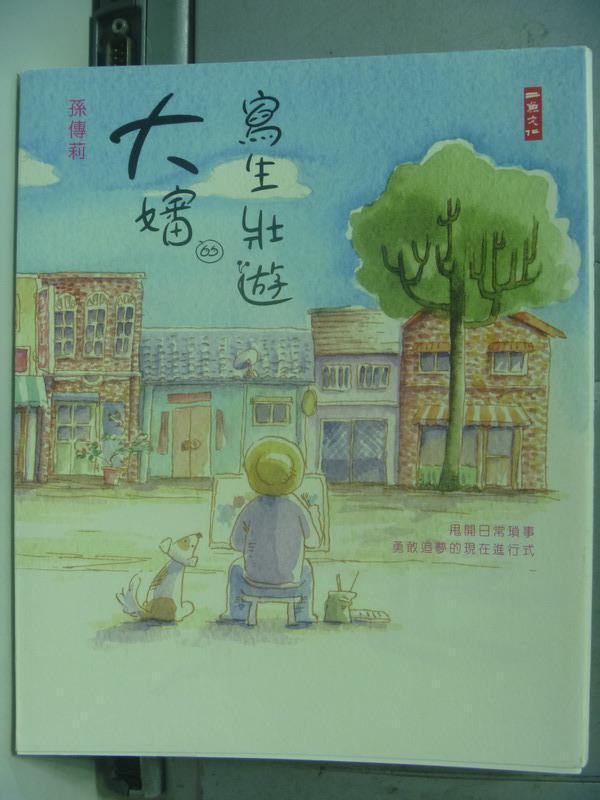 【書寶二手書T8/一般小說_HDL】大嬸的寫生壯遊_孫傳莉