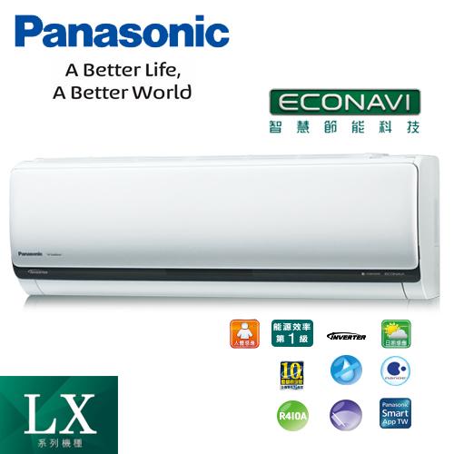 Panasonic國際 4-5坪 一對一單冷變頻旗艦型 LX系列(CU-LX28CA2/CS-LX28A2)含基本安裝