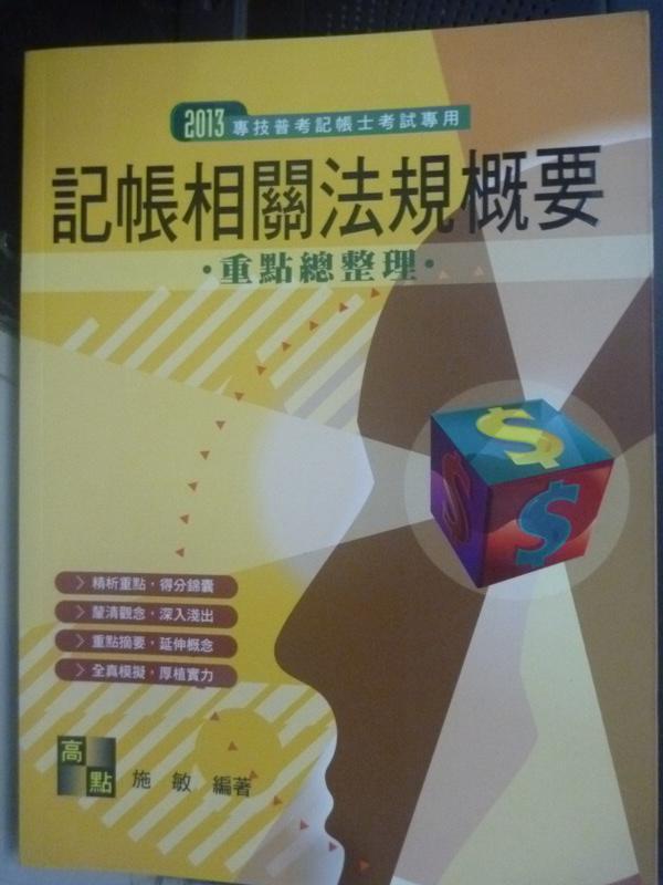 【書寶二手書T8/進修考試_XEN】記帳士用書-記帳相關法規概要4/e_施敏