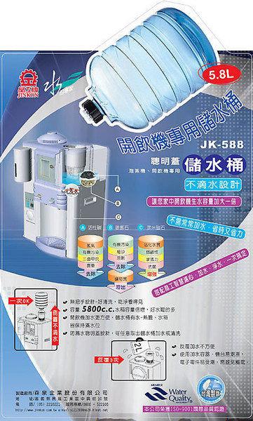 現貨供應~晶工牌JK-588 便利加水桶/ 晶工牌儲水桶,只賣285元