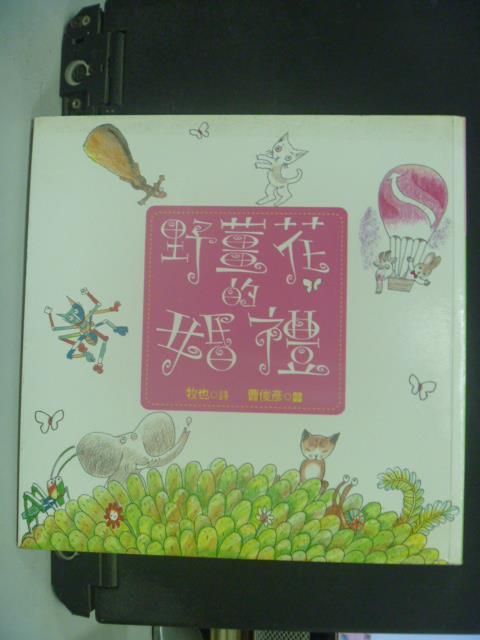 【書寶二手書T1/兒童文學_JIW】野薑花的婚禮_牧也