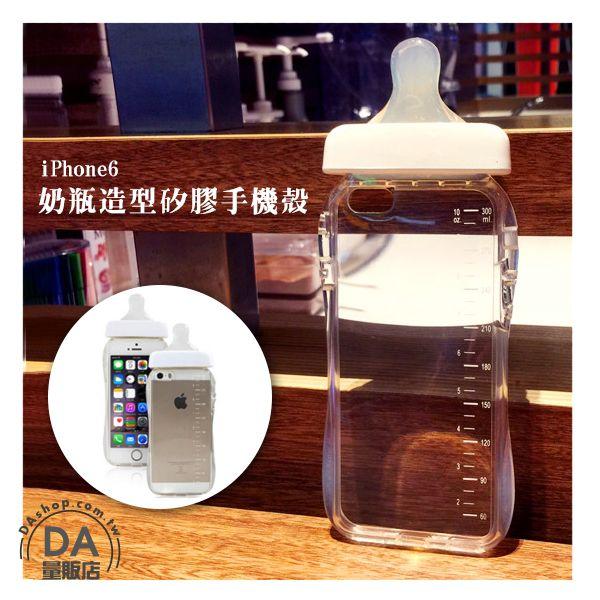 《DA量販店》iphone6 4.7吋 手機殼 奶瓶 白色 透明 矽膠 奶嘴 軟殼(80-1952)