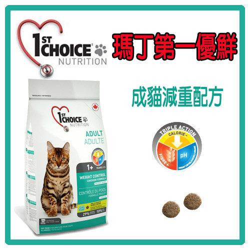 【力奇】瑪丁貓飼料 (減.肥成貓) 2.72KG-970元(A082G20)