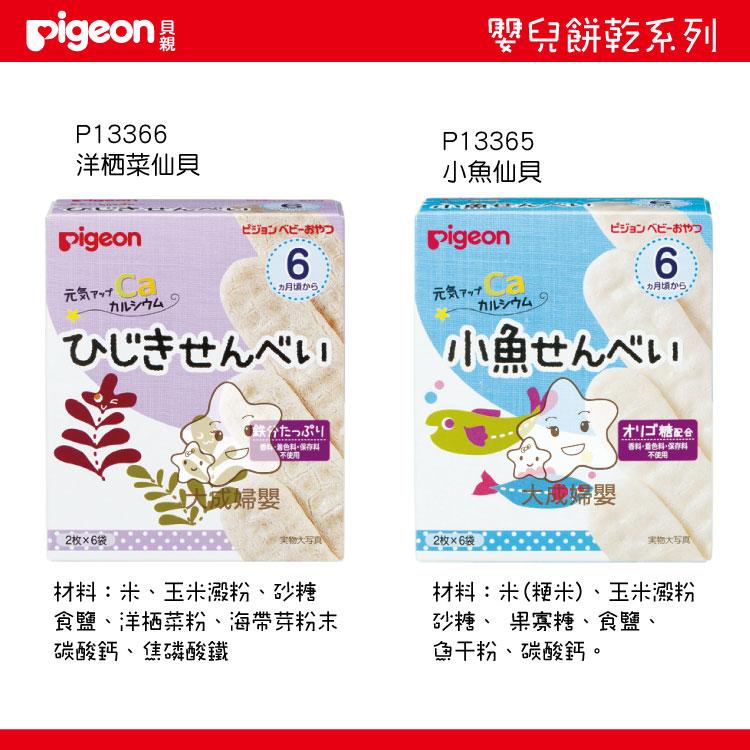 【大成婦嬰】Pigeon 貝親 嬰兒餅乾系列 (小魚仙貝P13365) 、(洋栖菜仙貝P13366) 6個月以上適用