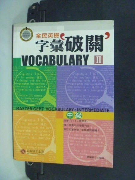 【書寶二手書T5/語言學習_OCC】全民英檢字彙破關II中級_貝塔編輯群