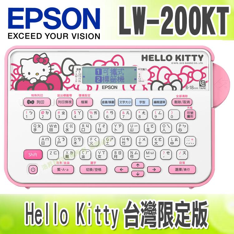 【浩昇科技】】EPSON LW-200KT Hello Kitty標籤機(台灣限定版)