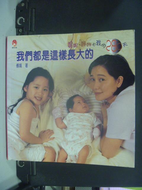 【書寶二手書T2/家庭_HMT】我們都是這樣長大的_傅娟