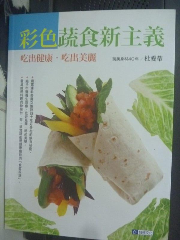 【書寶二手書T5/養生_ZBR】彩色蔬食新主義,玩美身材40年:吃出健康_杜愛蒂