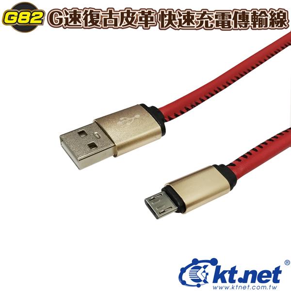 【迪特軍3C】G82 V8復古G速皮革快速充電傳輸線-1M紅 充電線/傳輸線/極速傳輸