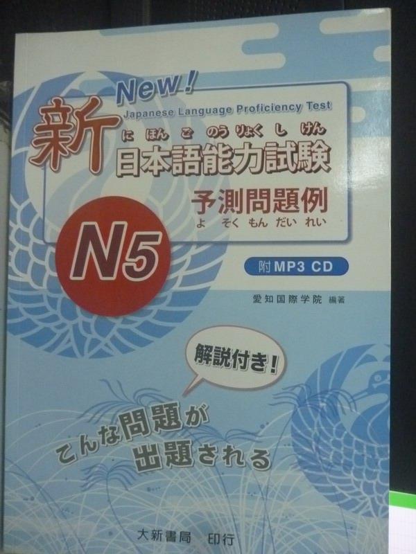 【書寶二手書T9/語言學習_XDL】新日本語能力試驗 N5予測問題例_大新編輯_附光碟