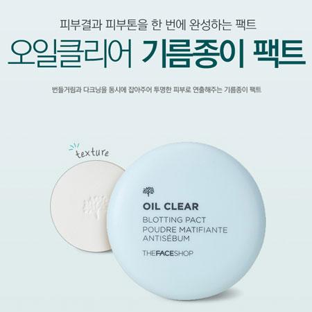 韓國 THE FACE SHOP 毛孔隱形控油粉餅 9g OIL CLEAR 控油 定妝 蜜粉餅 粉餅【B062159】