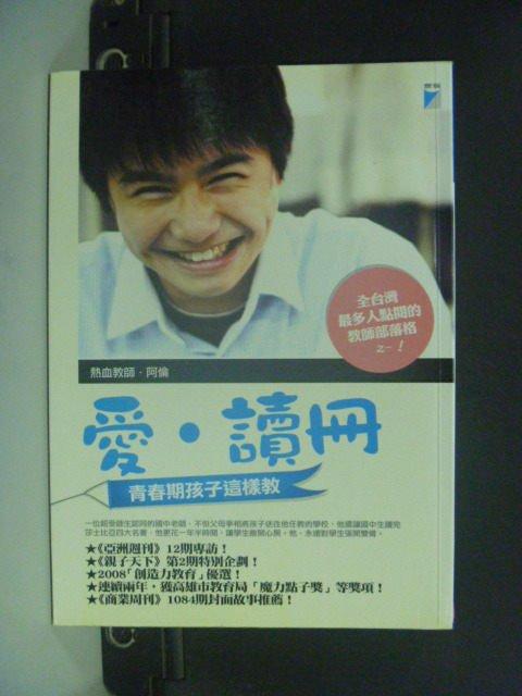 【書寶二手書T3/親子_JGS】愛.讀冊:青春期孩子這樣教_阿倫