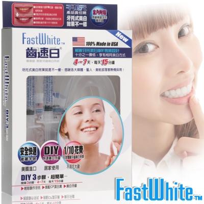 FastWhite 牙托牙齒美白組 3MLX2 單盒 ☆真愛香水★