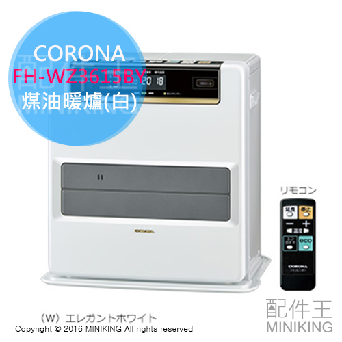 【配件王】現貨 一年保 附中說 CORONA FH-WZ3615BY 白 煤油暖爐 電暖器 7秒點火 13疊