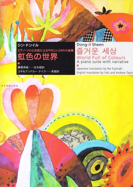 【獨奏鋼琴樂譜】Sheen, Dong-il : World Full of Colours A piano suite with narrative(solo)