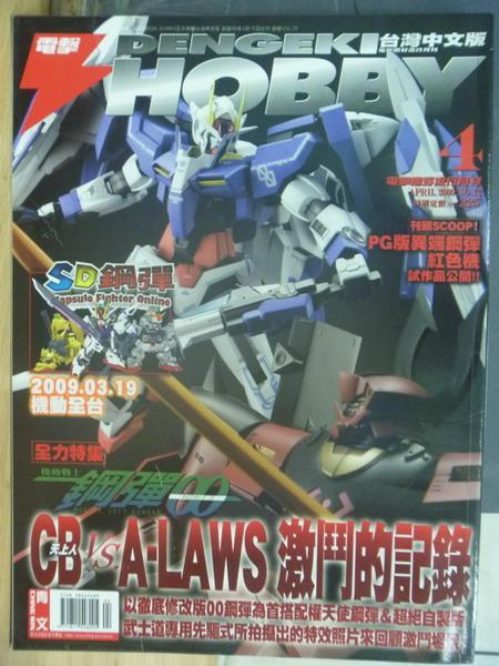 【書寶二手書T1/嗜好_XAR】電擊Dengeki hobby_2009/4月_CB VS. A-LAWS激鬥的紀錄等