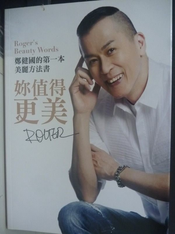 【書寶二手書T3/美容_IDW】妳值得更美:Roger的第一本美麗方法書_原價350_鄭健國