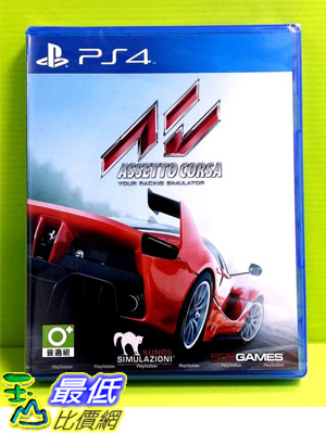 (現金價) PS4 出賽準備 Assetto Corsa賽車 亞版英文版