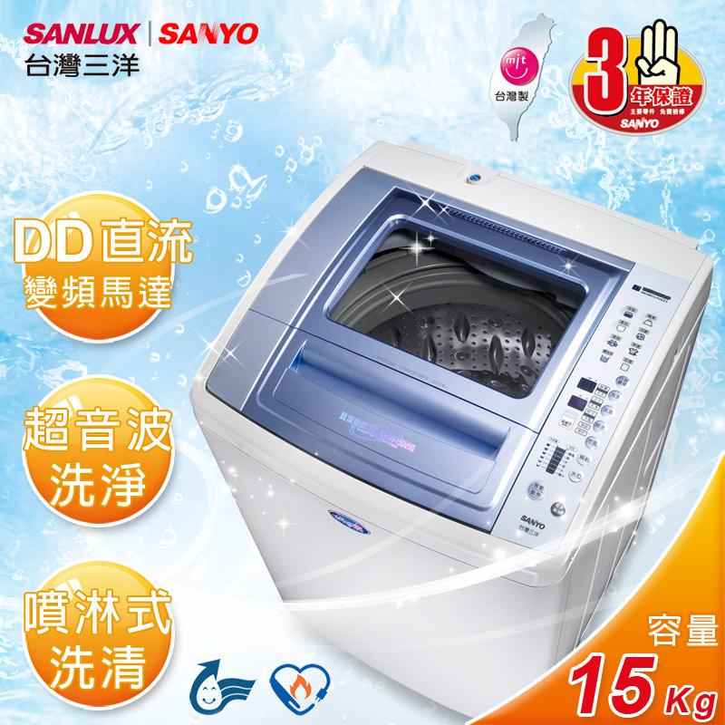 ★領券85折【台灣三洋SANLUX】DD直流變頻。15kg超音波單槽洗衣機(SW-15DV5G)