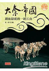 圖說大秦帝國:鐵血鑄就的一統江山(18K)