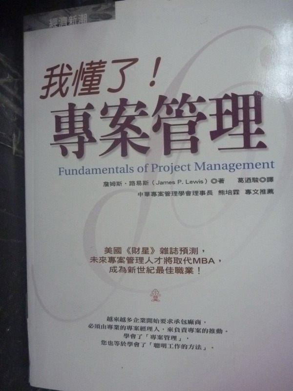 【書寶二手書T4/財經企管_GMN】我懂了專案管理_詹姆斯‧路易
