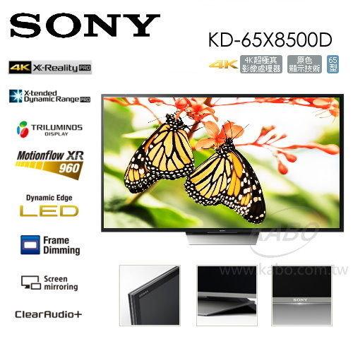 【佳麗寶】買就送藍光播放器+烤箱(SONY)BRAVIA 4K液晶電視-X8500D 系列-65型【KD-65X8500D】