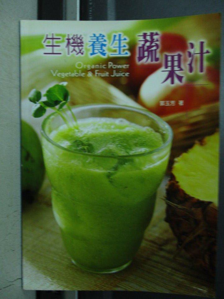 【書寶二手書T2/養生_OMQ】生機養生蔬果汁_郭玉芳